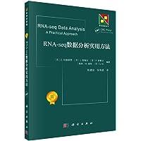 RNA-seq 数据分析实用方法