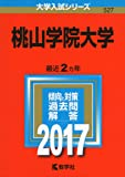 桃山学院大学 (2017年版大学入試シリーズ)