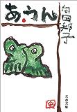 あ・うん (文春文庫 (277‐2))