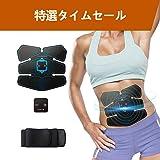 超薄型超軽量超コンパクトEMS腹筋トレ 腹筋マシン 腹筋ベル,お腹引き締め 腕部 太もも 減量用 運動用,筋 トレーニング