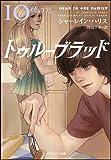 トゥルーブラッド10 絆の力 (ソフトバンク文庫)