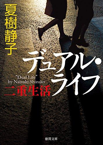 デュアル・ライフ: 二重生活 (徳間文庫)