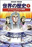 学習漫画 世界の歴史 1 エジプトとメソポタミアの繁栄 古代オリエント
