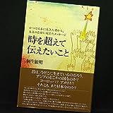 時を超えて伝えたいこと―かつて日本に生きた者から未来の自分に宛てたメッセージ