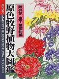 原色牧野植物大図鑑 (離弁花・単子葉植物編)