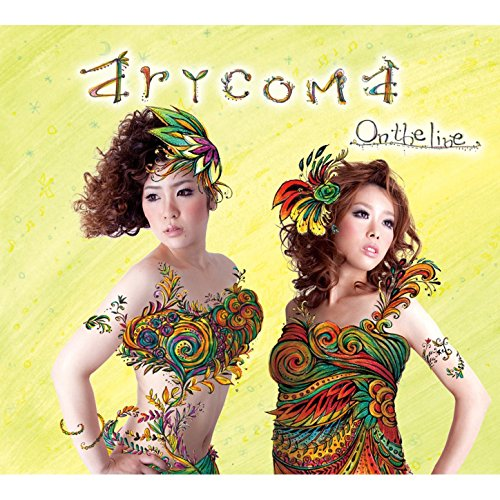 On The Line By Aricoma On Amazon Music