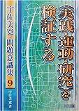 """""""実践・運動・研究""""を検証する (宇佐美寛・問題意識集)"""