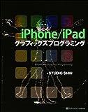 iPhone/iPad グラフィックスプログラミング
