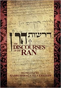 Book Derashoth HaRan / The Discourses of the Ran by R' Shraga Silverstein (2014-06-22)