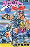 ジョジョの奇妙な冒険 (5) (ジャンプ・コミックス)