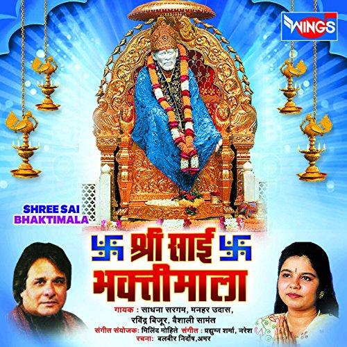 Shree Sai Amritwani (Shrdiwale Sai Ka Bhavnidhi Tarak Nam)