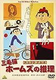 三毛猫ホームズの推理 ディレクターズカット [DVD]