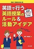 生徒をアクティブ・ラーナーにする! 英語で行う英語授業のルール&活動アイデア (目指せ! 英語授業の達人)