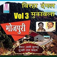 Bhojpuri Birha Dangal Mukabla, Vol. 3