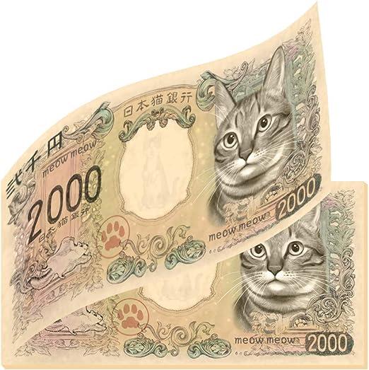 使える 札 2000 円