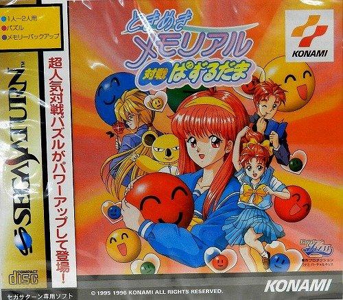 Amazon Com Tokimeki Memorial Taisen Puzzle Dama Japan Import Video Games