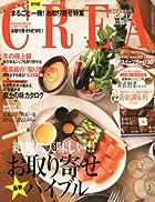 CREA (クレア) 2010年 12月号 [雑誌]
