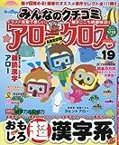 みんなのクチコミアロークロスVol.19 2017年8月号増刊[雑誌] (ずっしりたっぷり点つなぎ増刊)