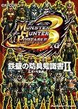 Otomo & Armor - Armor knowledge Protocols 2 of Monster Hunter Portable 3rd impregnable
