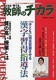子どもを「育てる」教師のチカラ no.025 特集:子どもに完全定着させる漢字習得指導法