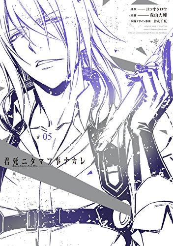 君死ニタマフ事ナカレ(5) (ビッグガンガンコミックス)
