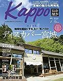 Kappo 仙台闊歩 vol.82