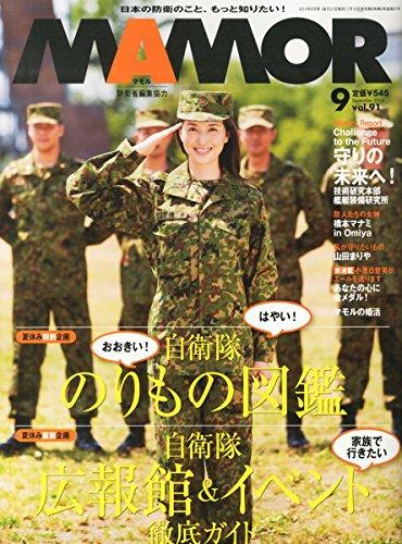 MAMOR (マモル) 2014年 09月号 [雑誌]