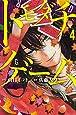 トモダチゲーム(4) (講談社コミックス)