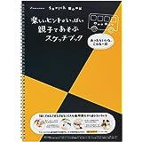 マルマン B4 図案スケッチブック OneDay Vol1 S520