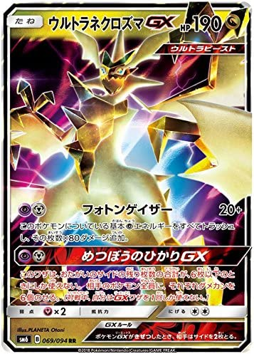 Pokemon card SM6 069//094 Ultra Necrozma GX RR Forbidden Light Japanese