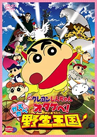 映画クレヨンしんちゃん『クレヨンしんちゃん オタケベ!カスカベ野生王国』