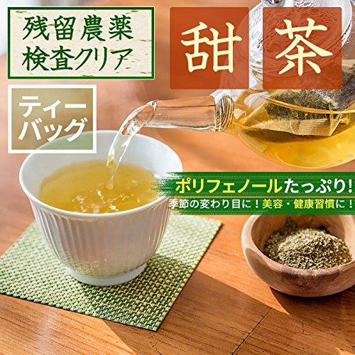 ほのかに甘み 甜茶(株式会社ほんぢ園)