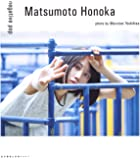松本穂香 1st PHOTO BOOK「negative pop」 (単行本)