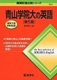 青山学院大の英語[第5版] (難関校過去問シリーズ)