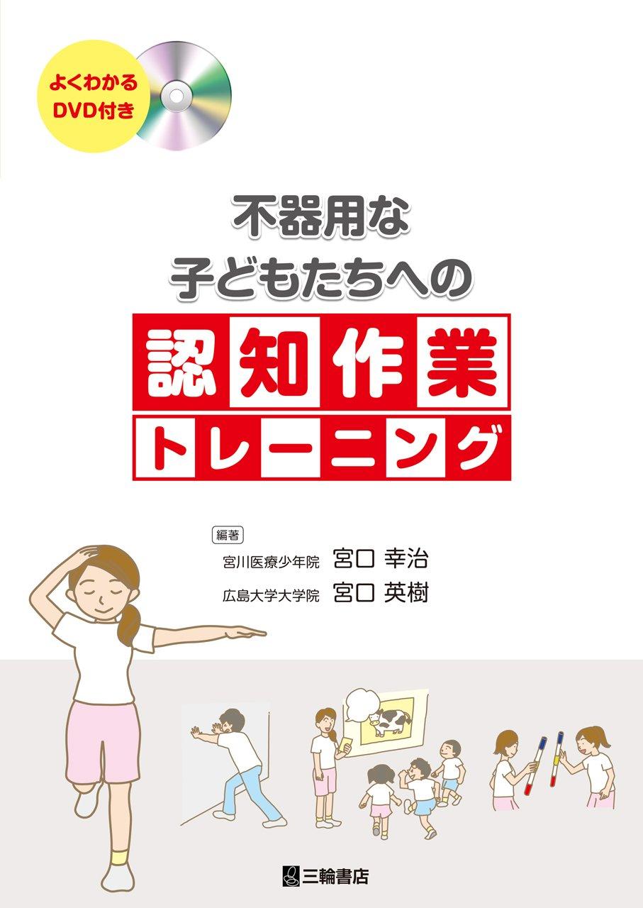 Download Bukiyō na kodomotachi eno ninchi sagyō torēningu ebook