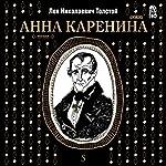 Anna Karenina Vol. 5 [Russian Edition] | Leo Tolstoy