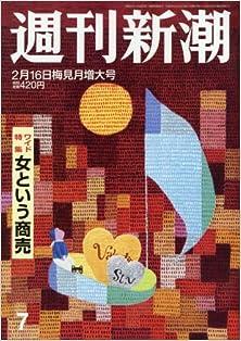 週刊新潮 2017年02月16日号 [Shukan Shincho 2017-02-16]