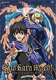 Kyo Kara Maoh, Vol. 2