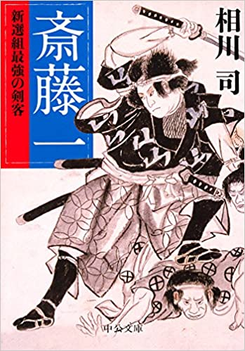 斎藤一 - 新選組最強の剣客 (中公文庫) | 相川 司 |本 | 通販 | Amazon