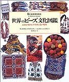 世界のビーズ文化図鑑―民族が織りなす模様と色の魔術