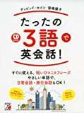 CD BOOK たったの3語で英会話!
