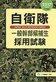 自衛隊一般幹部候補生採用試験