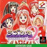 Love Hina 2 [Japan Import]