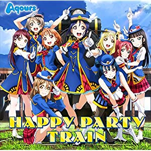 【早期購入特典あり】 「ラブライブ! サンシャイン!!」3rdシングル「HAPPY PARTY TRAIN」 (DVD付) (CYaRon!ネームタグ全3種のうちランダム1種付)
