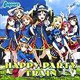 「ラブライブ! サンシャイン!!」3rdシングル「HAPPY PARTY TRAIN」 (DVD付) (メーカー特典なし)