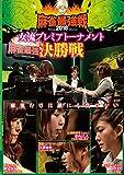 麻雀最強戦2018女流プレミア 決勝 [DVD]