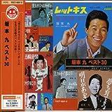 Sakamoto Kyu Best 30