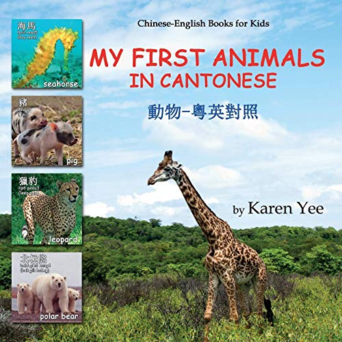 My First Animals in Cantonese: Cantonese for Kids