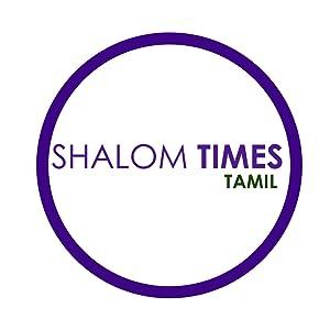 Shalom Times Tamil