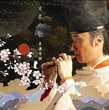 「東儀秀樹 日本の歌」の画像検索結果